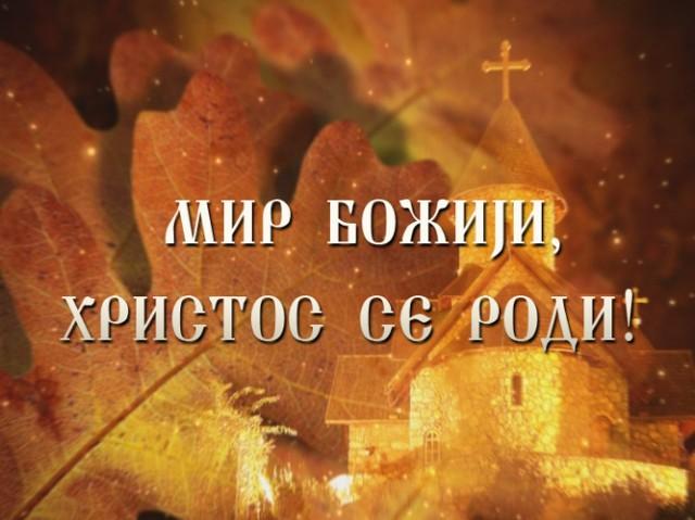 Mir Boziji Hristos Se Rodi